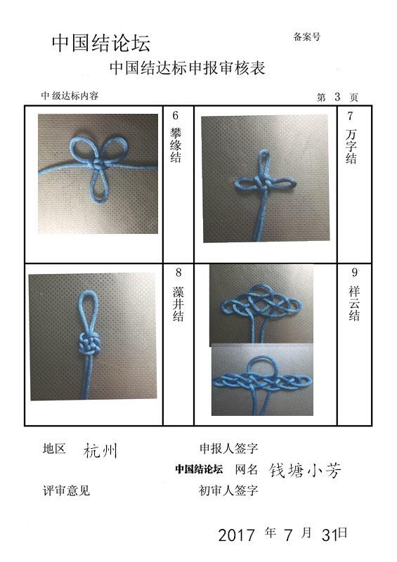 中国结论坛 钱塘小芳的中级稿件申请  中国绳结艺术分级达标审核 144522xd9d79zdb9vbrm77