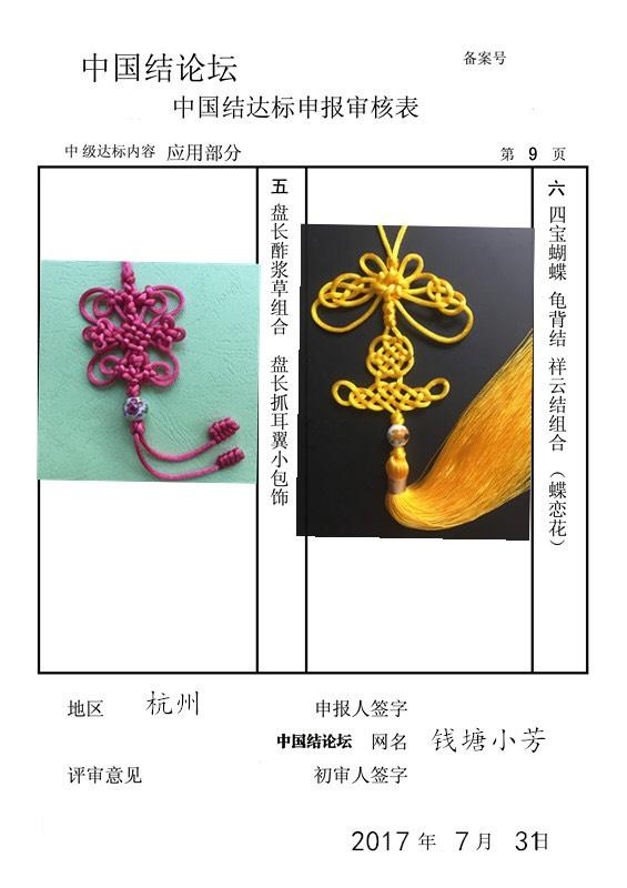 中国结论坛 钱塘小芳的中级稿件申请  中国绳结艺术分级达标审核 144523egjfchgbybkcktkg