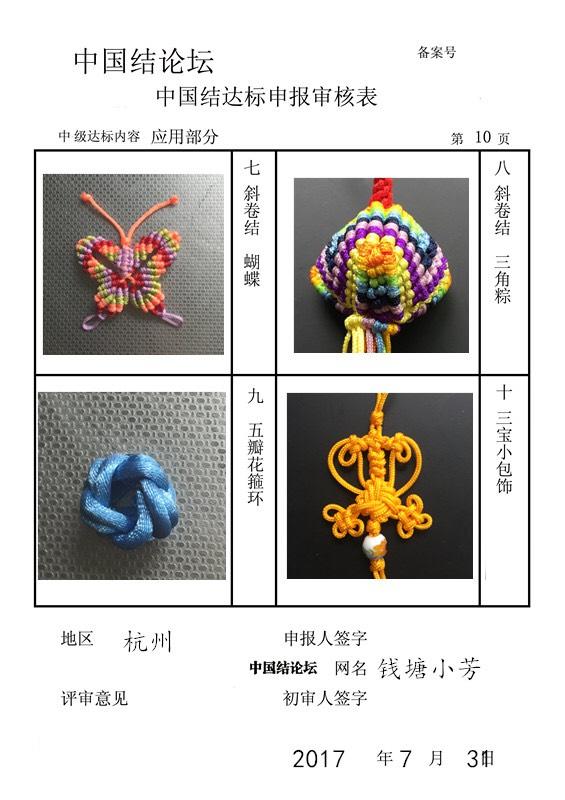 中国结论坛 钱塘小芳的中级稿件申请  中国绳结艺术分级达标审核 144523nuucj8bjy004f8fu
