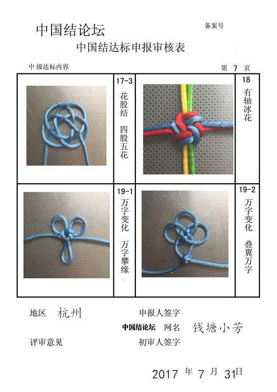 中国结论坛 钱塘小芳的中级稿件申请  中国绳结艺术分级达标审核 144523u8t7sz4587i088it