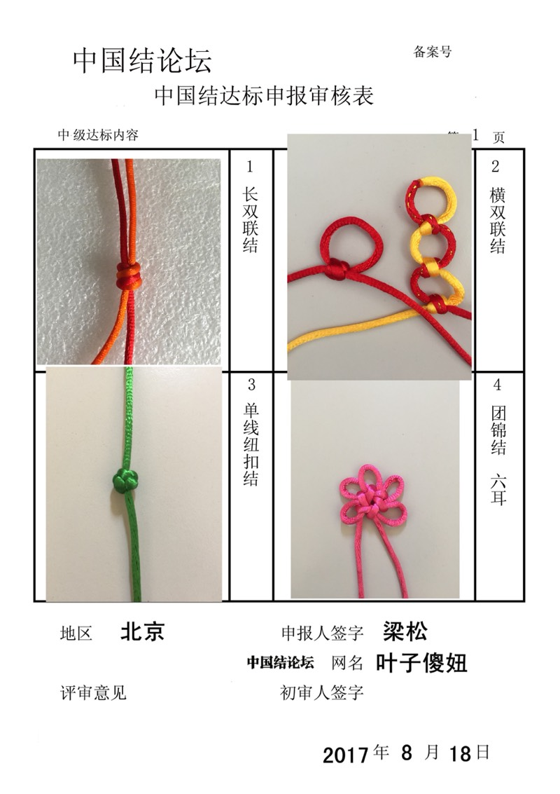 中国结论坛   中国绳结艺术分级达标审核 223346z4w4wotfieeqi43t