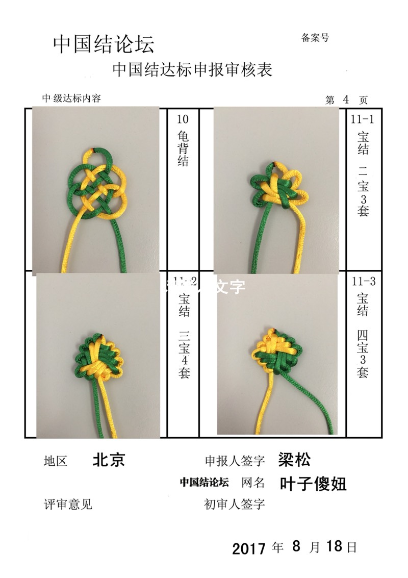 中国结论坛   中国绳结艺术分级达标审核 223347d88gfju8jjhp6ypu