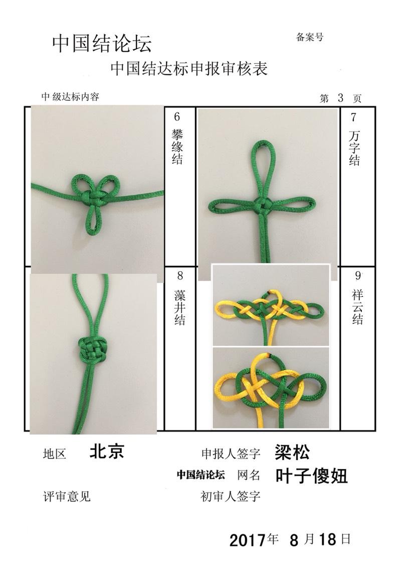 中国结论坛   中国绳结艺术分级达标审核 223347z0fkr6x6dcdzhpkd