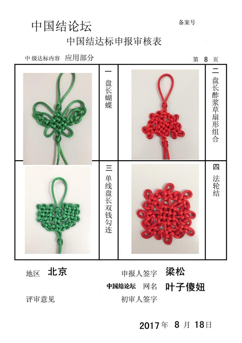 中国结论坛   中国绳结艺术分级达标审核 223551gcju8d8acd8ta2jt