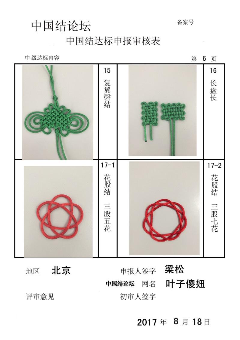 中国结论坛   中国绳结艺术分级达标审核 223551itku9ke8v9q22oli
