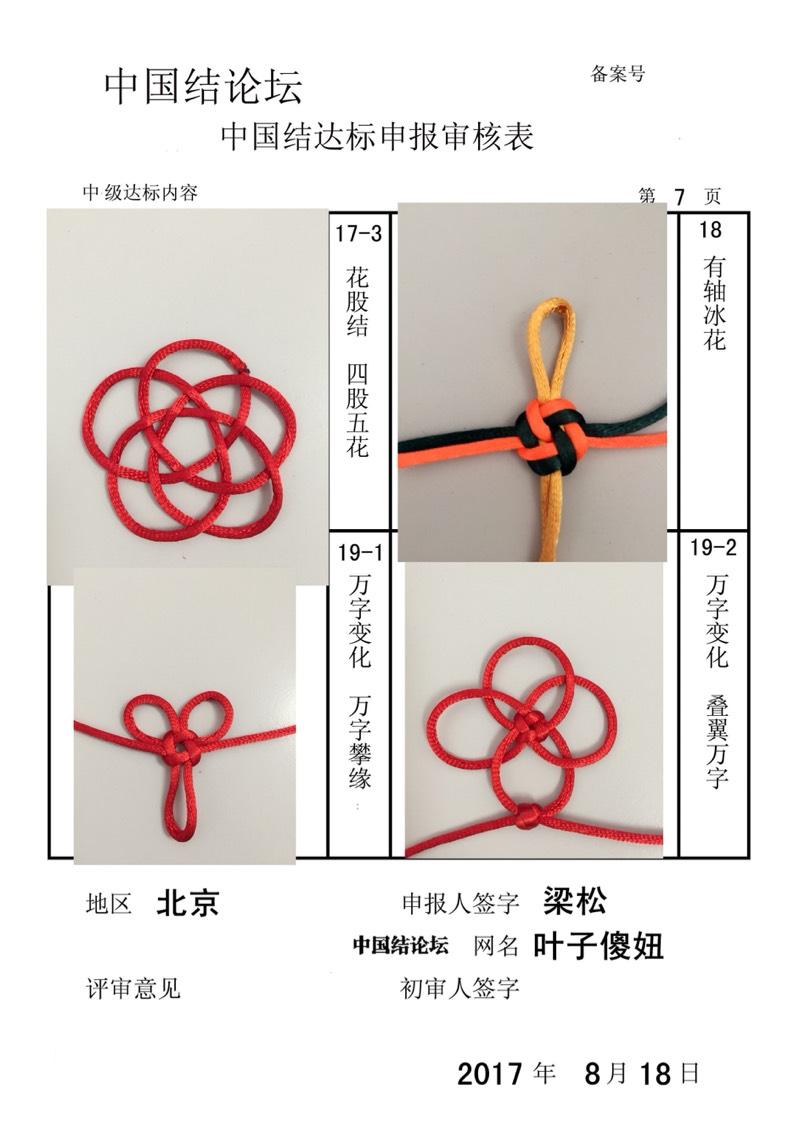 中国结论坛   中国绳结艺术分级达标审核 223551mpk7nkzb0ni0p0z0
