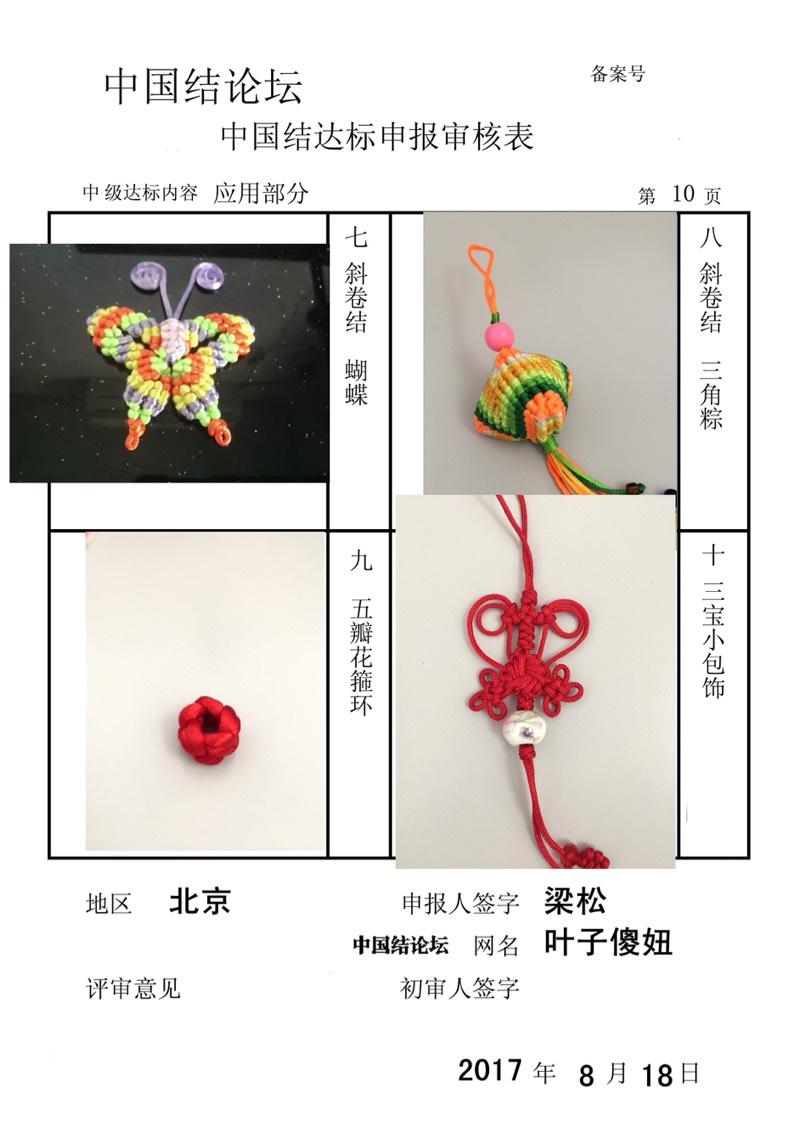 中国结论坛   中国绳结艺术分级达标审核 223552iub5v2vwzuwn73yb