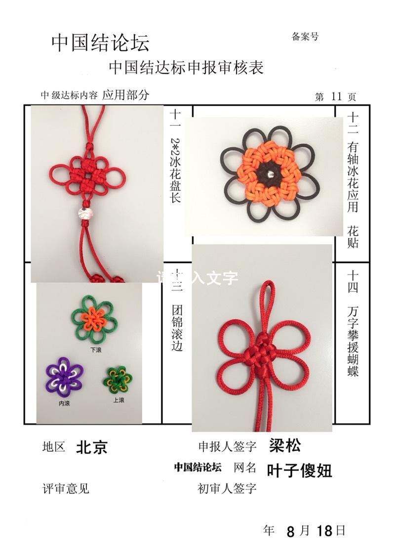 中国结论坛   中国绳结艺术分级达标审核 223629lnul7pn97hm15n97