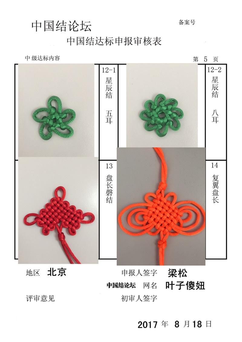 中国结论坛   中国绳结艺术分级达标审核 225421j1pqr2rk68du6kw2