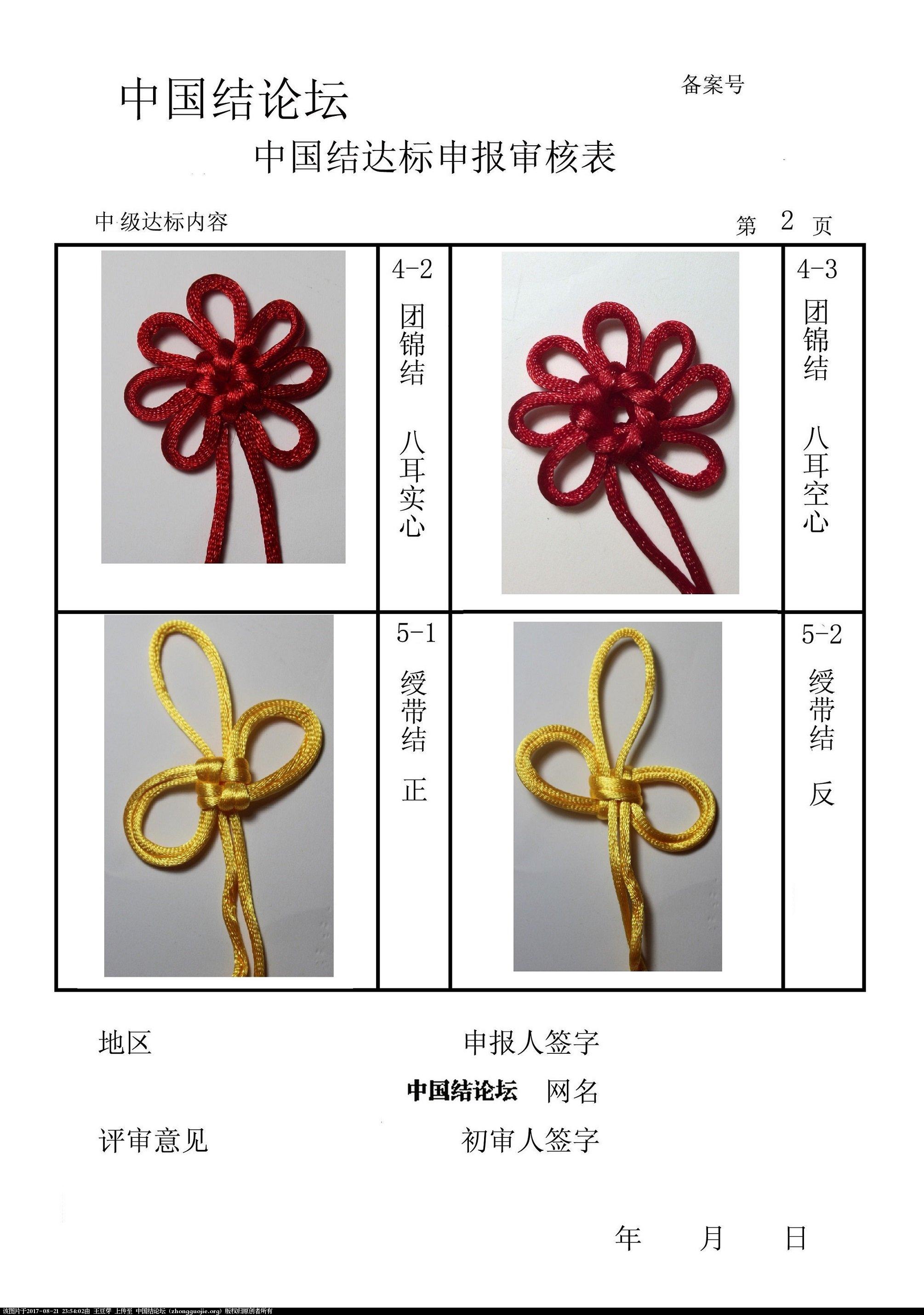 中国结论坛 王豆芽-中级达标申请稿件  中国绳结艺术分级达标审核 234434i2e7zgmu5z9jy369