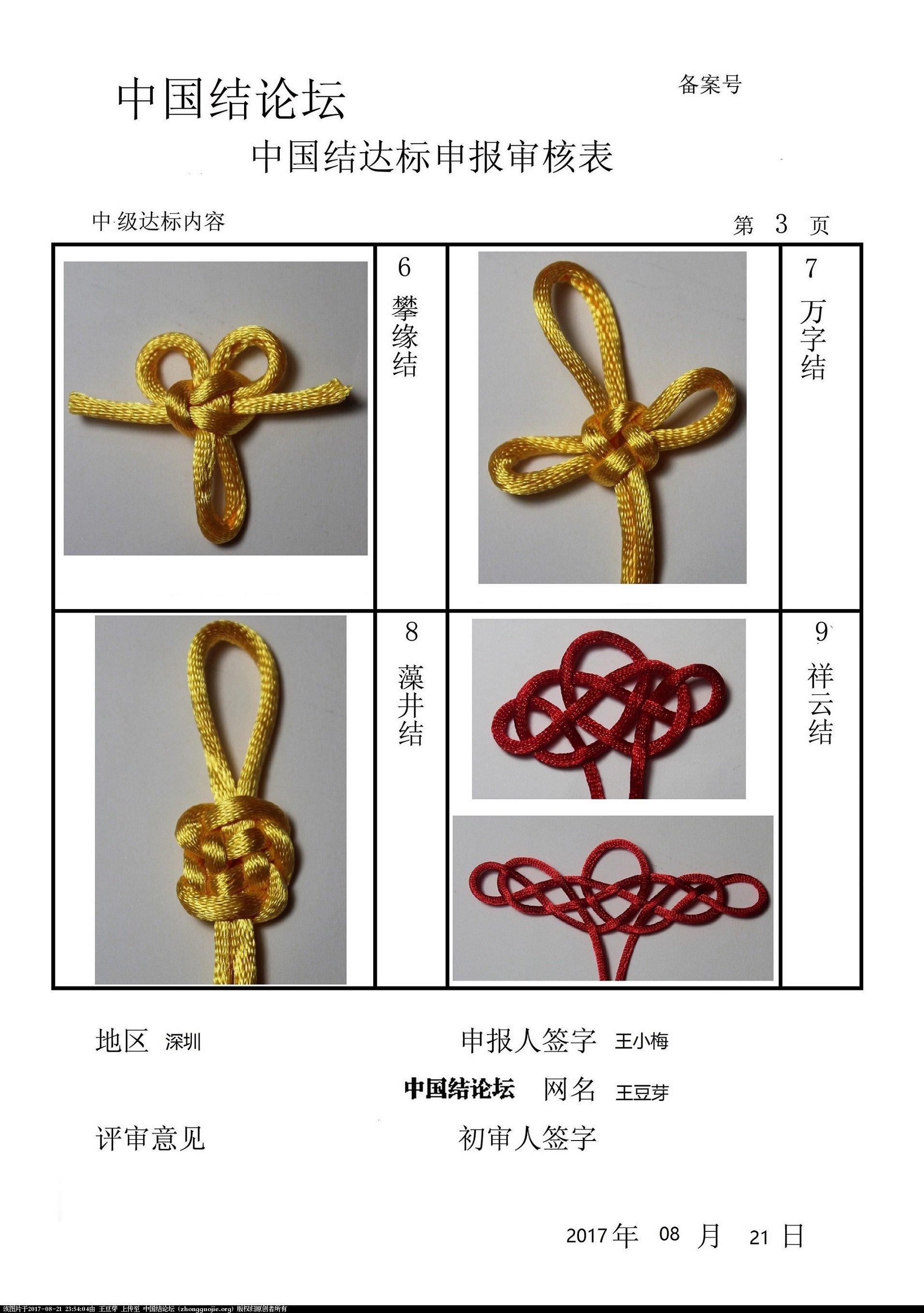 中国结论坛 王豆芽-中级达标申请稿件  中国绳结艺术分级达标审核 234448cnddxvdak2wu55vg