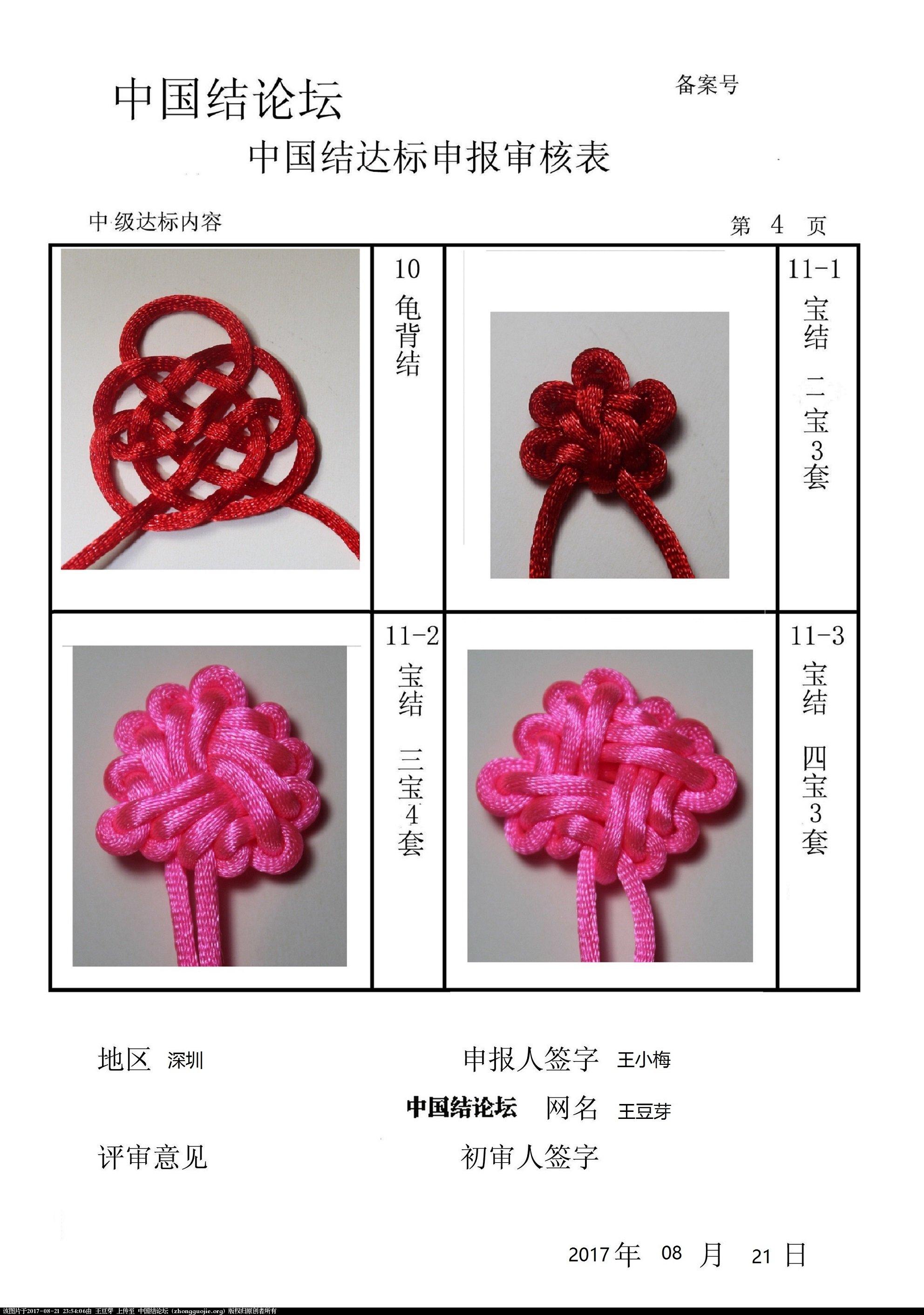 中国结论坛 王豆芽-中级达标申请稿件  中国绳结艺术分级达标审核 234459pyqsq436jjp6yni9