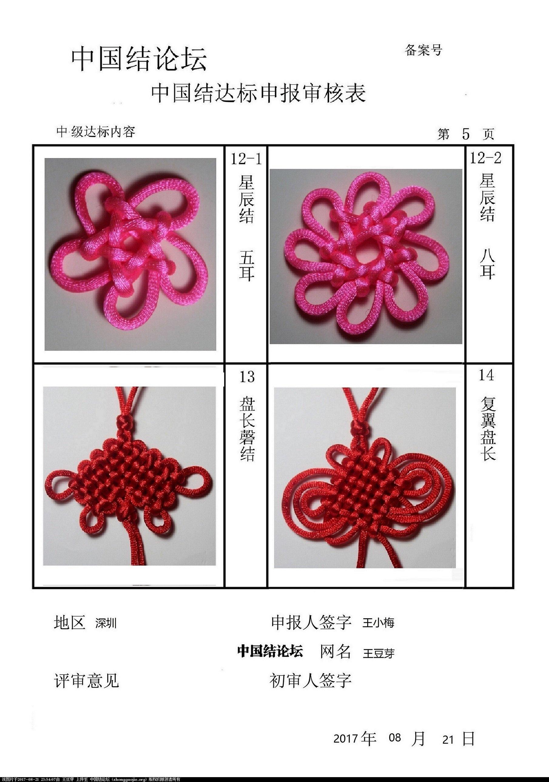 中国结论坛 王豆芽-中级达标申请稿件  中国绳结艺术分级达标审核 234512wypzus23hz6wrzns