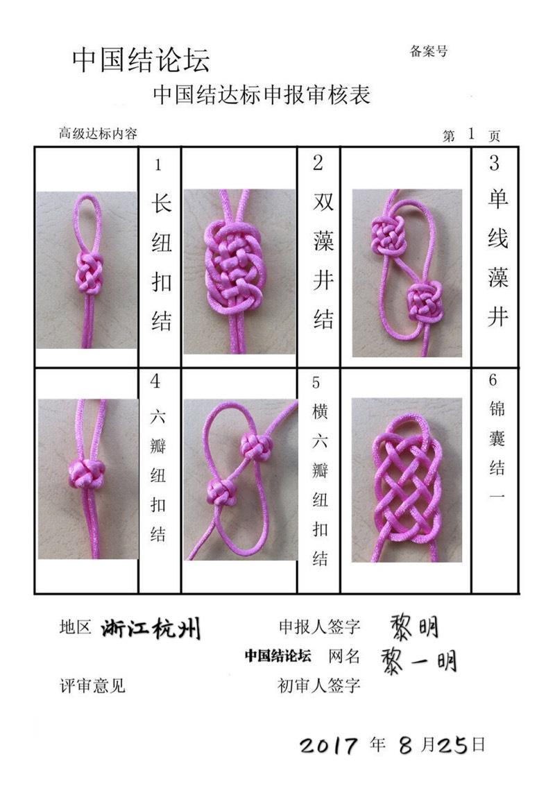 中国结论坛 黎一明-高级达标审核  中国绳结艺术分级达标审核 204702w0xs6xi8y881s1wx
