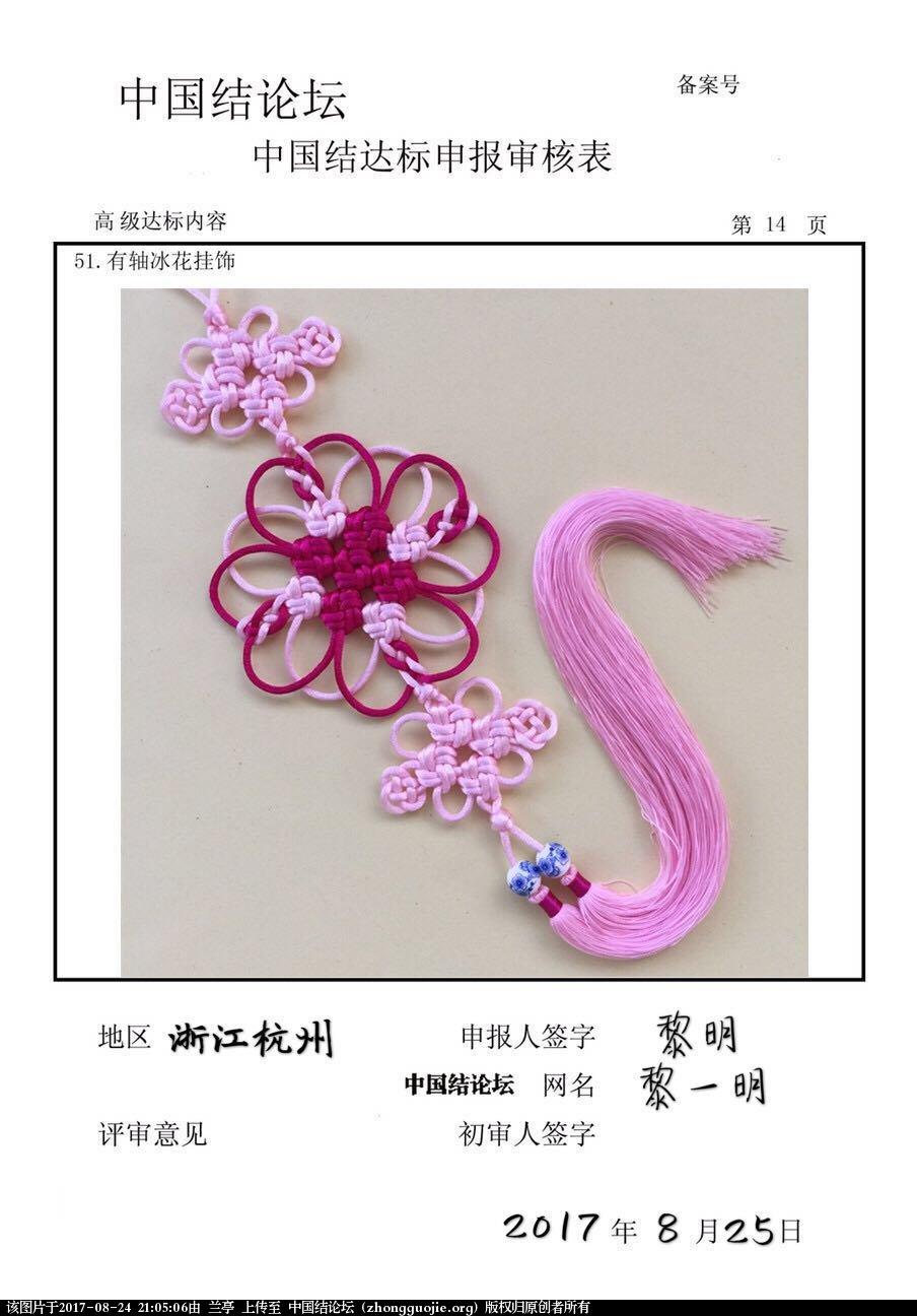中国结论坛 黎一明-高级达标审核  中国绳结艺术分级达标审核 210446xkccfc3yrrtcv3cc