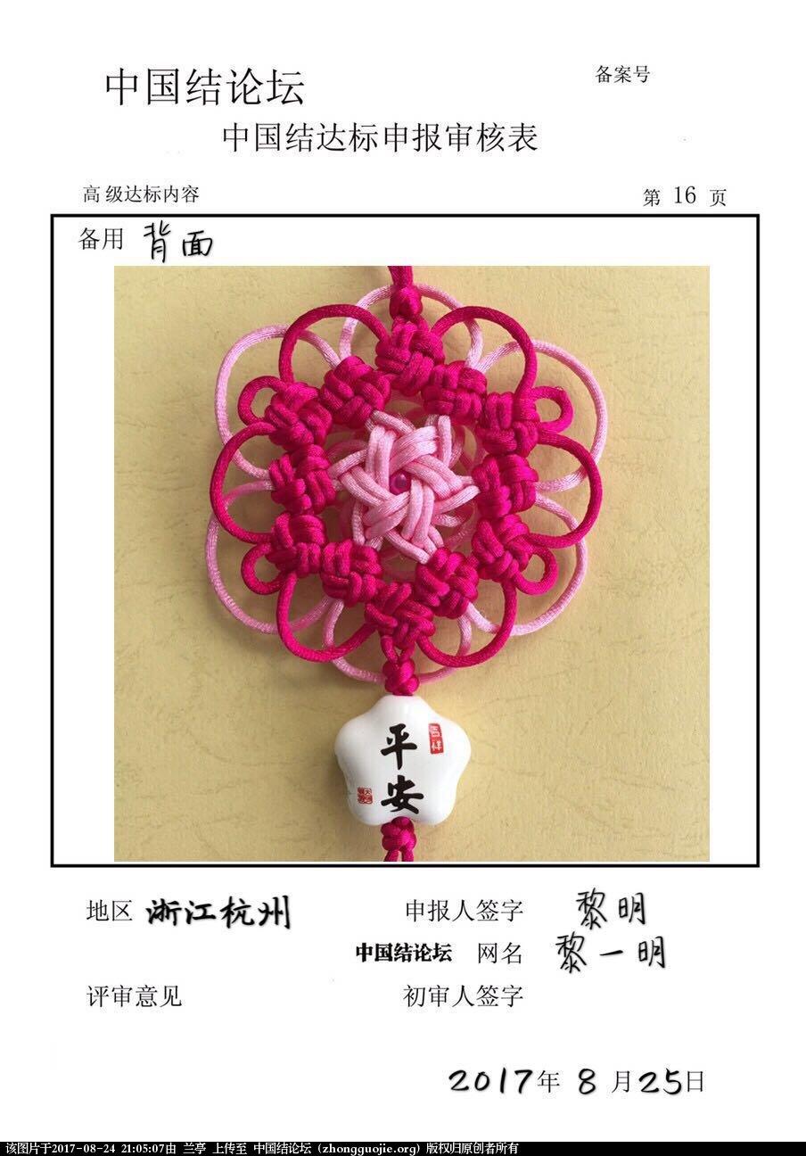 中国结论坛 黎一明-高级达标审核  中国绳结艺术分级达标审核 210447myqs7sbnzrt7qyus