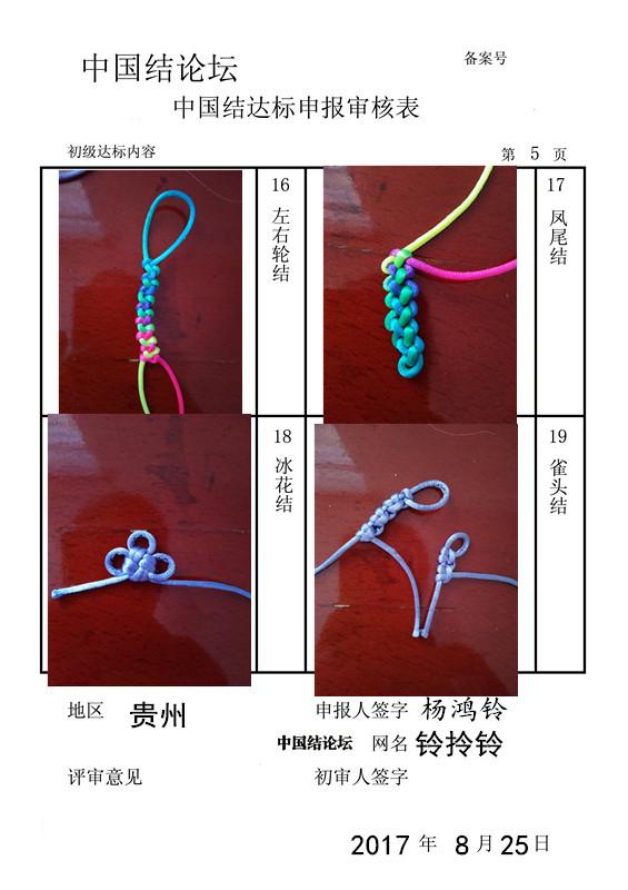中国结论坛 铃拎铃—初级达标申请稿件  中国绳结艺术分级达标审核 103537e7icntugt7ytusup