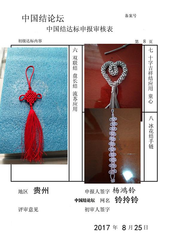 中国结论坛 铃拎铃—初级达标申请稿件  中国绳结艺术分级达标审核 103539kpnvoann3nobtpvp