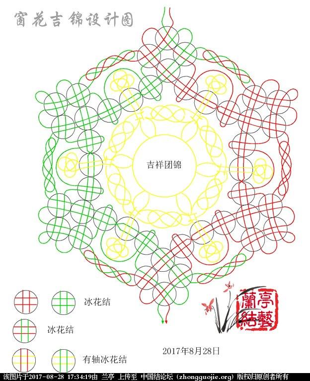 中国结论坛 窗花吉锦(含设计图)  兰亭结艺 173327eisipy40b42wsps2