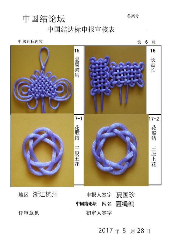 中国结论坛 夏绳编的中级达标审核  中国绳结艺术分级达标审核 062445e5255w9xgtp4z9tg