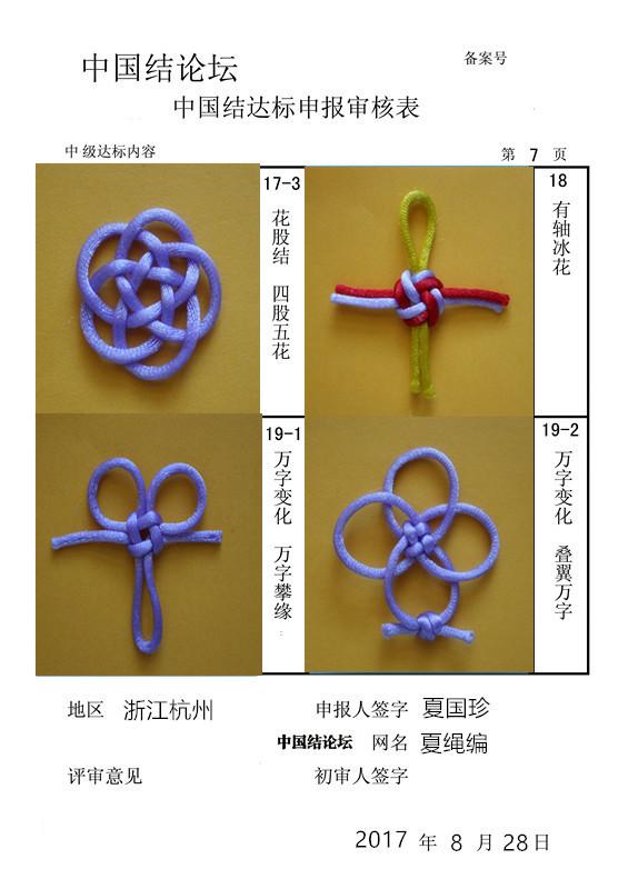 中国结论坛 夏绳编的中级达标审核  中国绳结艺术分级达标审核 062445op0tdqpde5zop75d