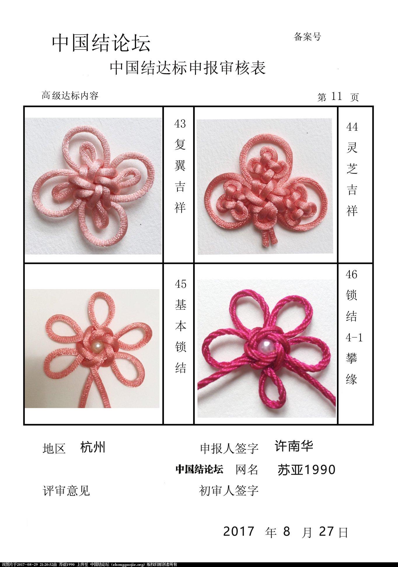 中国结论坛   中国绳结艺术分级达标审核 211215l40owq3j88ottlr4