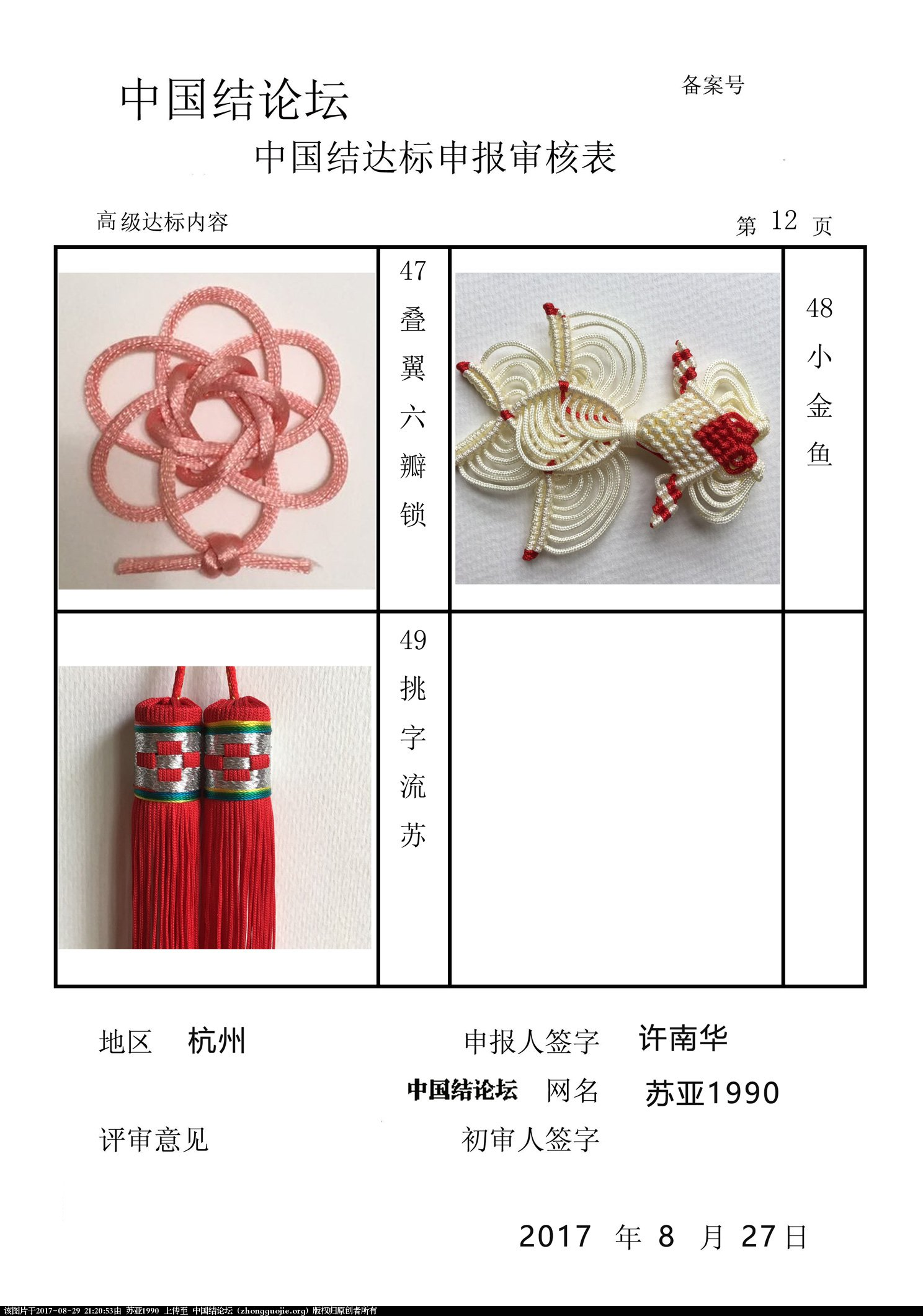 中国结论坛   中国绳结艺术分级达标审核 211218gyzkqvzf2q2sf29g