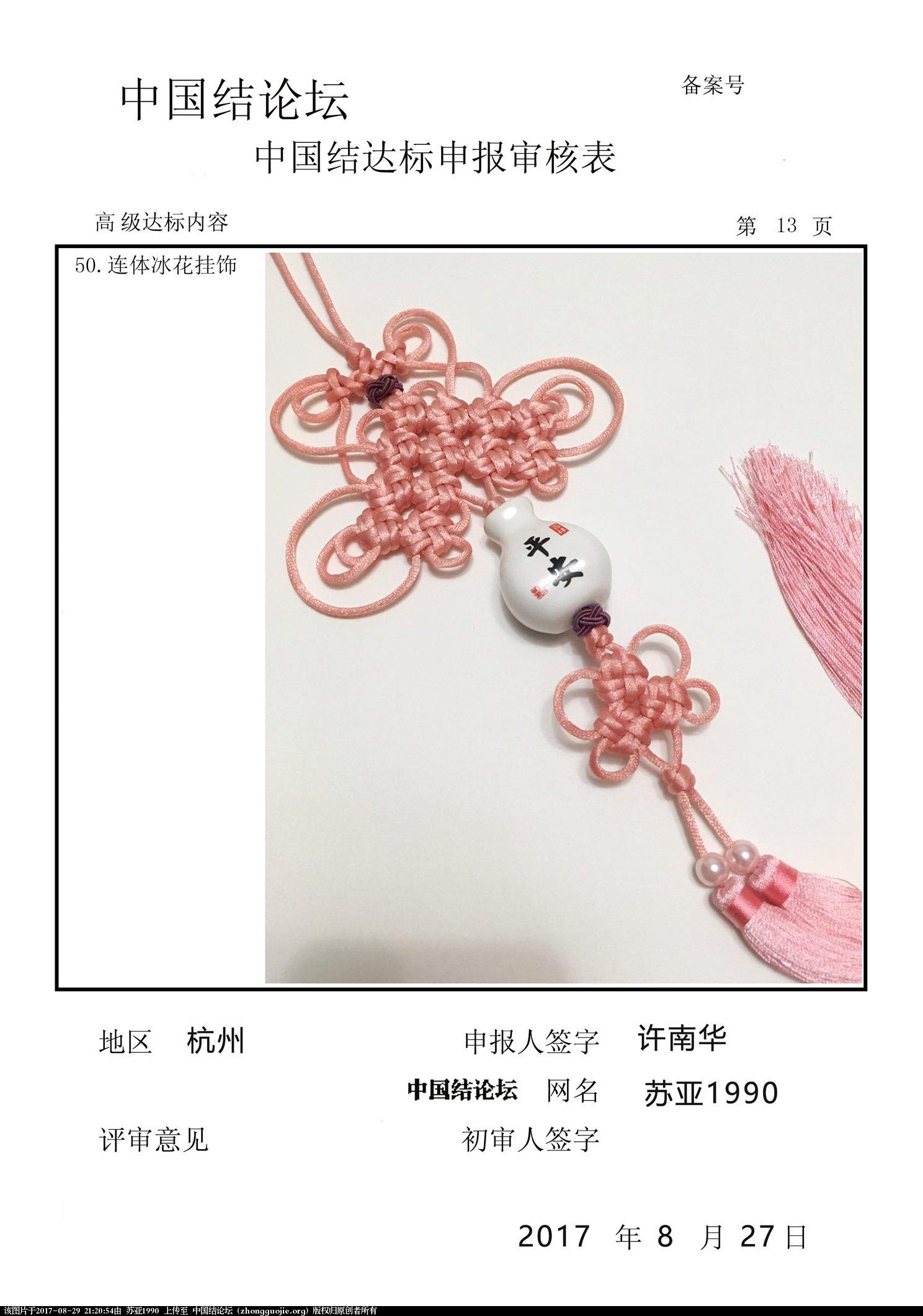中国结论坛   中国绳结艺术分级达标审核 211220zflik7lgp99n9lt6