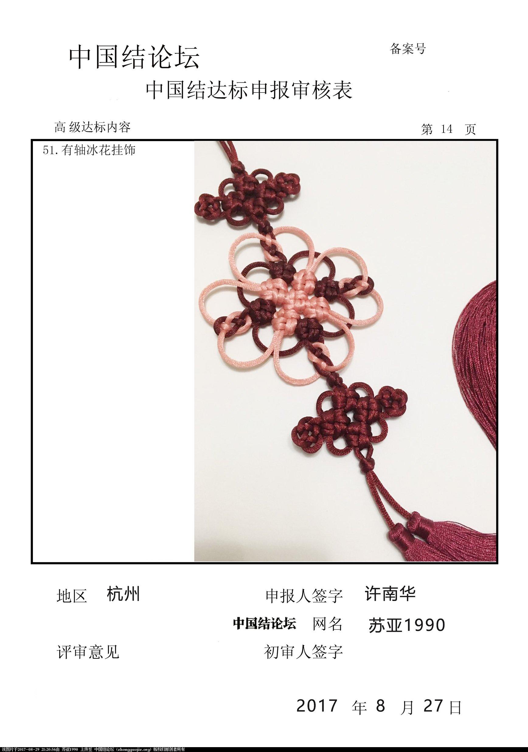 中国结论坛   中国绳结艺术分级达标审核 211224g028h3yg01j81v6h
