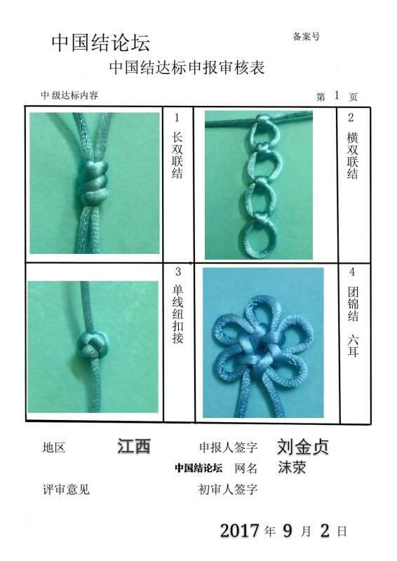 中国结论坛 沫荥―中级申请稿件  中国绳结艺术分级达标审核 151036mvbhc5ss2xx2bhb8