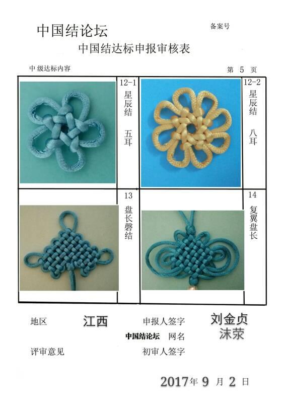 中国结论坛 沫荥―中级申请稿件  中国绳结艺术分级达标审核 151040kzw2i61wpktx6eew