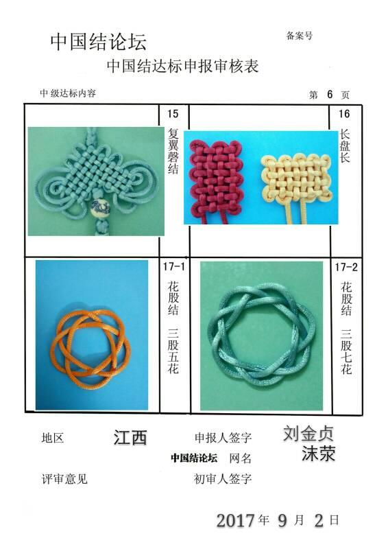 中国结论坛 沫荥―中级申请稿件  中国绳结艺术分级达标审核 151041klblcwz1u838a5aw