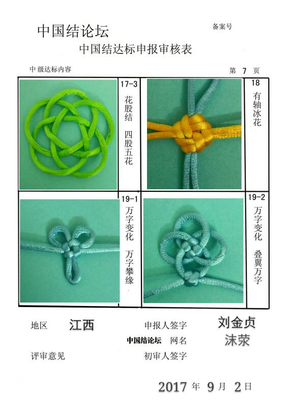 中国结论坛 沫荥―中级申请稿件  中国绳结艺术分级达标审核 151042wo7997ldsi80ybg0