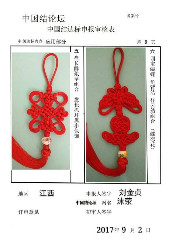 中国结论坛 沫荥―中级申请稿件  中国绳结艺术分级达标审核 151043lbst5be3c2062ew5