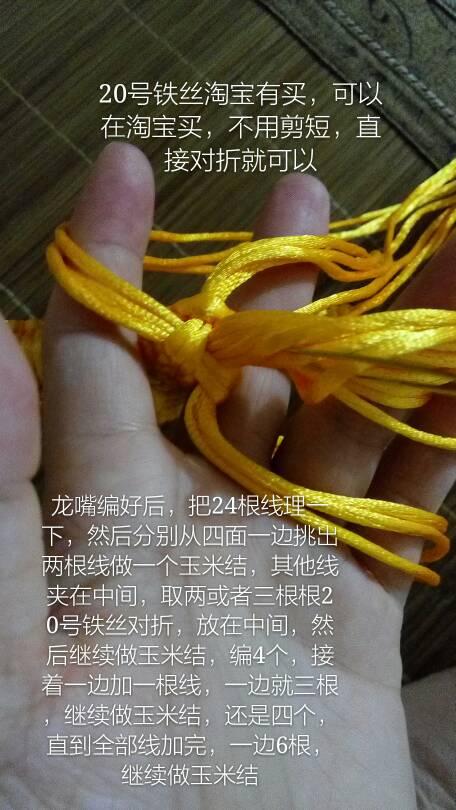 中国结论坛   立体绳结教程与交流区 013519cs8wzqp5op55pqaq