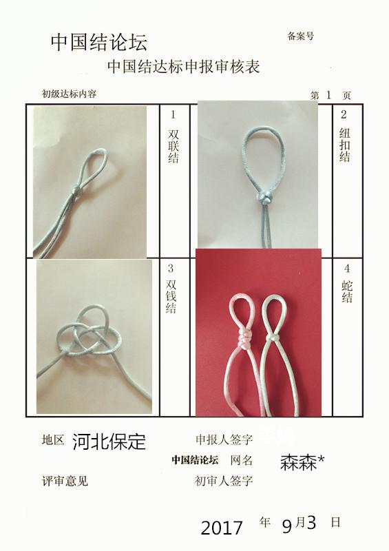中国结论坛 森森*   初级达标考核  中国绳结艺术分级达标审核 184956tvf6qi2j522ofdpe