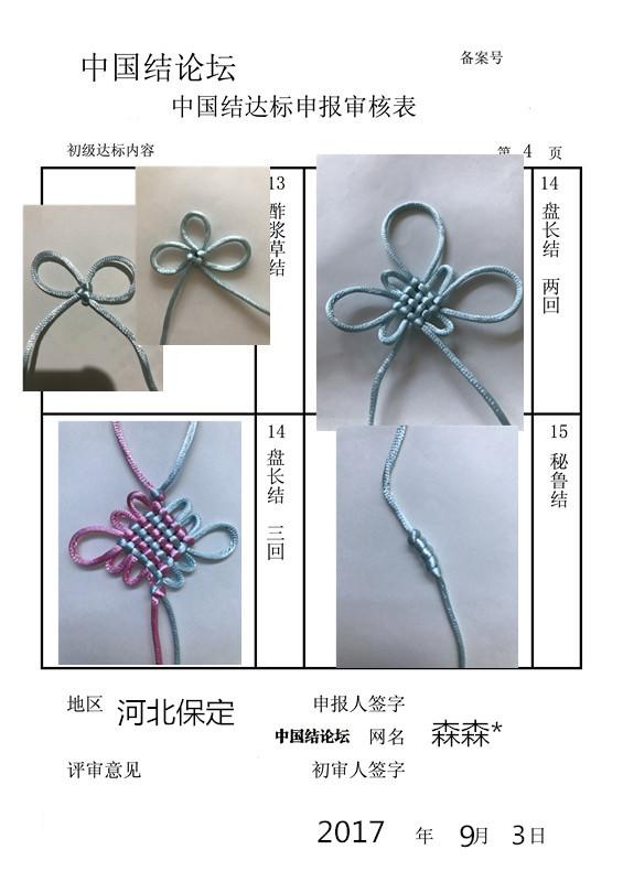 中国结论坛 森森*   初级达标考核  中国绳结艺术分级达标审核 185031pkf48zatkm1z8f0x