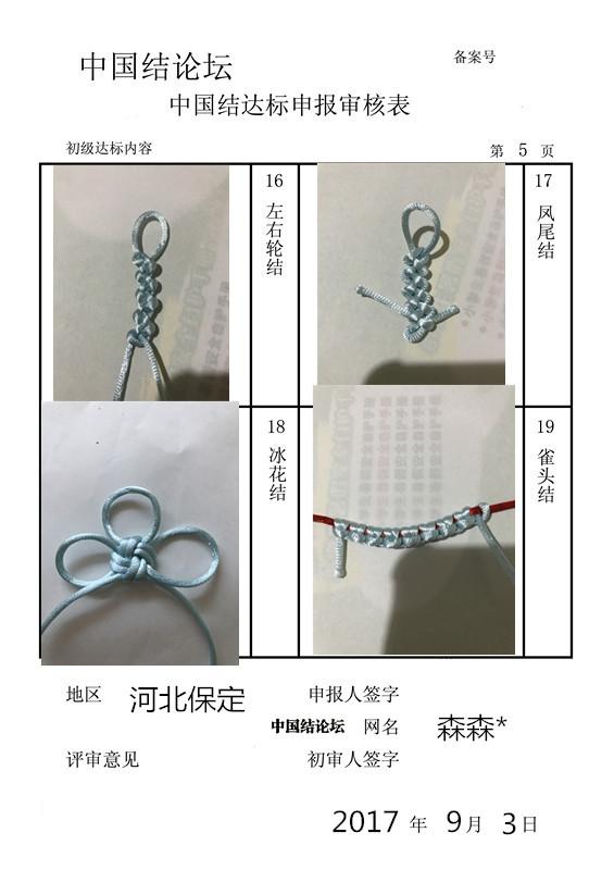 中国结论坛 森森*   初级达标考核  中国绳结艺术分级达标审核 185043oad0dcfzbizrs0r5