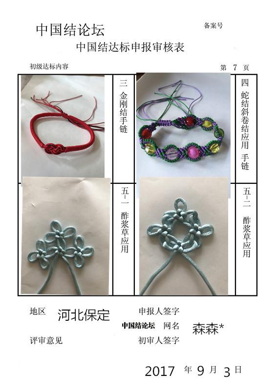 中国结论坛 森森*   初级达标考核  中国绳结艺术分级达标审核 185057max8tpx7n30ftbih