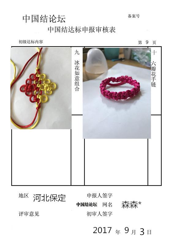 中国结论坛 森森*   初级达标考核  中国绳结艺术分级达标审核 185111s1shw6pswc3w8scs