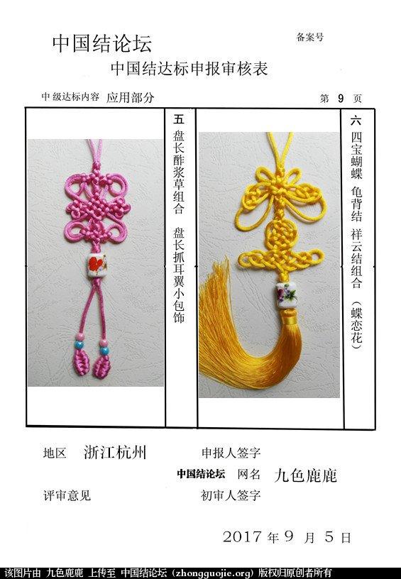 中国结论坛 九色鹿鹿-中级达标稿件  中国绳结艺术分级达标审核 163429x15x6i7tlazwagoz