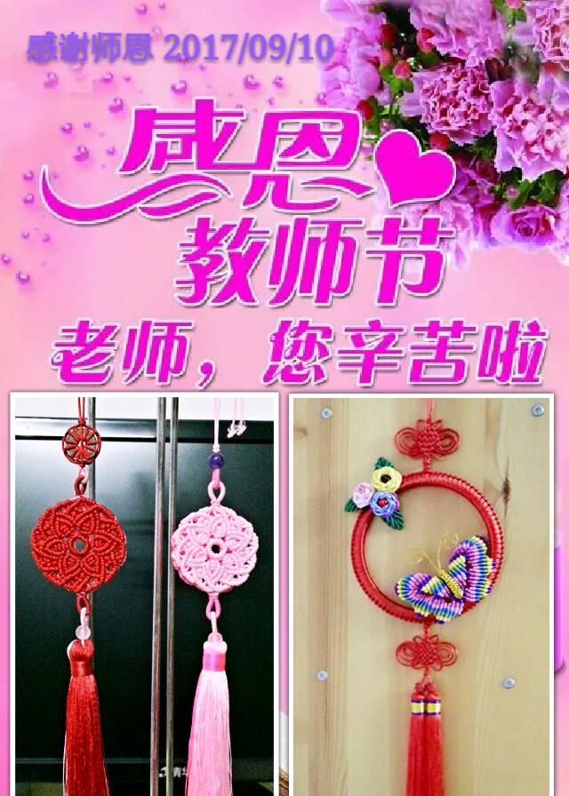 中国结论坛 教师节致老师的问候  作品展示 172308e5tmgzgtxx7t58tu