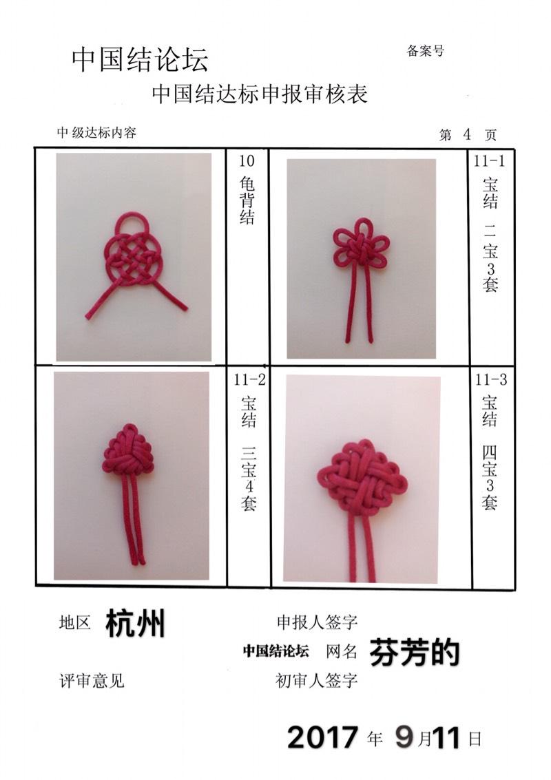 中国结论坛 芬芳的----中级达标申请稿件  中国绳结艺术分级达标审核 134518iu33oufy8lkbeeeb