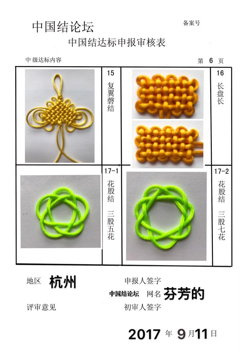 中国结论坛 芬芳的----中级达标申请稿件  中国绳结艺术分级达标审核 134518stmbt3px736rfmby