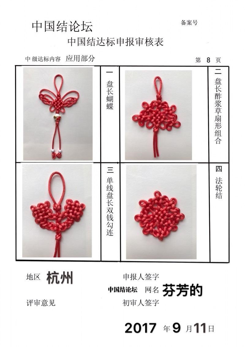 中国结论坛 芬芳的----中级达标申请稿件  中国绳结艺术分级达标审核 134519llljmz8x9pl80b8z