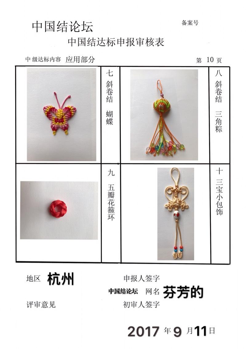 中国结论坛 芬芳的----中级达标申请稿件  中国绳结艺术分级达标审核 134520t4jgvbjlk06vv0v8