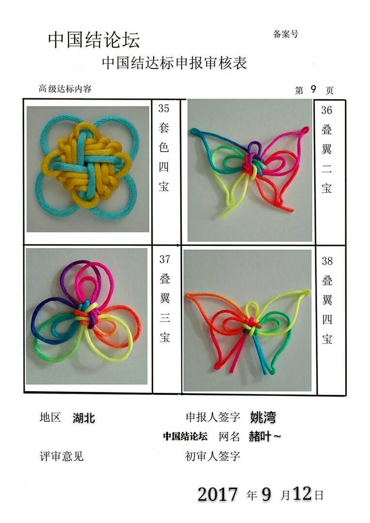 中国结论坛 赭叶~-高级达标申请稿件  中国绳结艺术分级达标审核 090149tjj6mplmpmy842p2