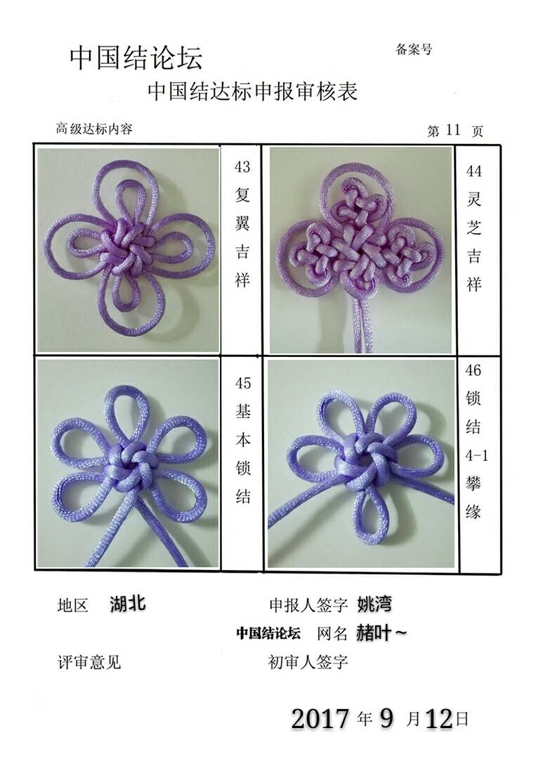 中国结论坛   中国绳结艺术分级达标审核 090358p77x32xkm6tkk334