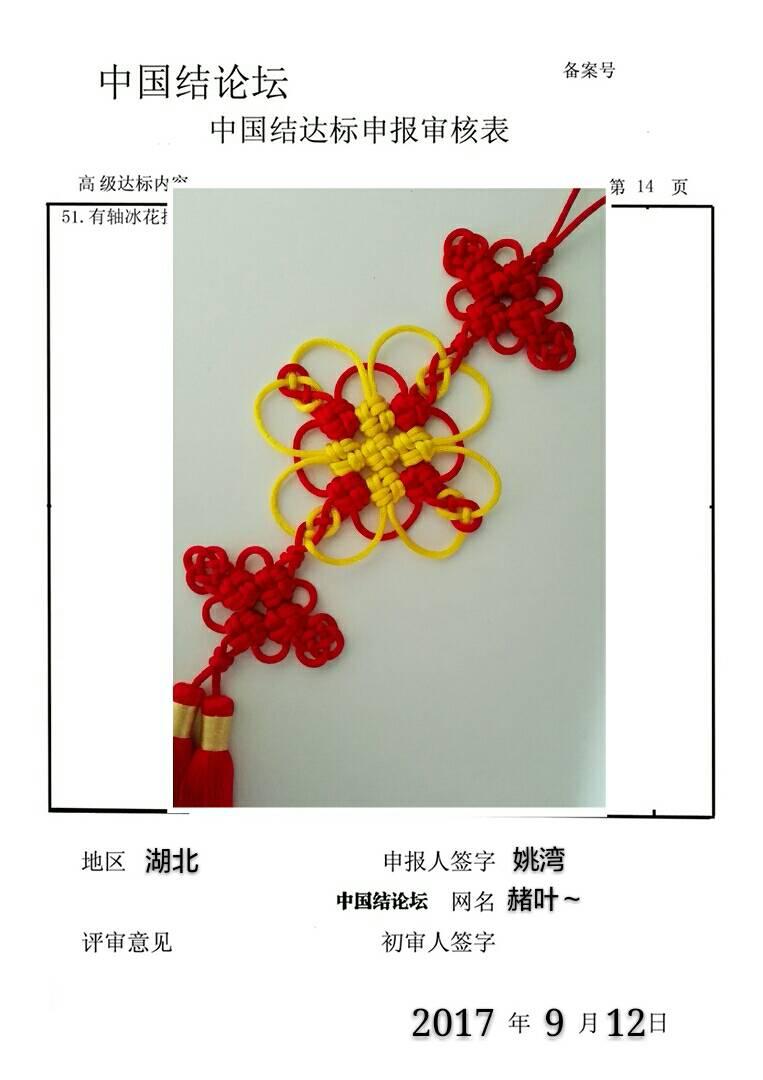 中国结论坛   中国绳结艺术分级达标审核 090358zt9ptfu99c1fqtep