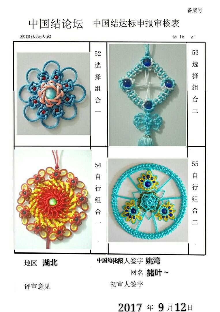 中国结论坛   中国绳结艺术分级达标审核 090359lm1fr229m3kaxaz3